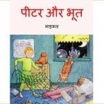 Peter aur Bhoot by पुस्तक समूह - Pustak Samuh