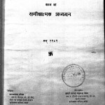 Reeti kaleen Kavi Karan Ke Kavya Ka Sameechhatmak Adhyan by कुमारी वायला मधुवाला नेथन - Kumari Vayala Madhuwala Nethan
