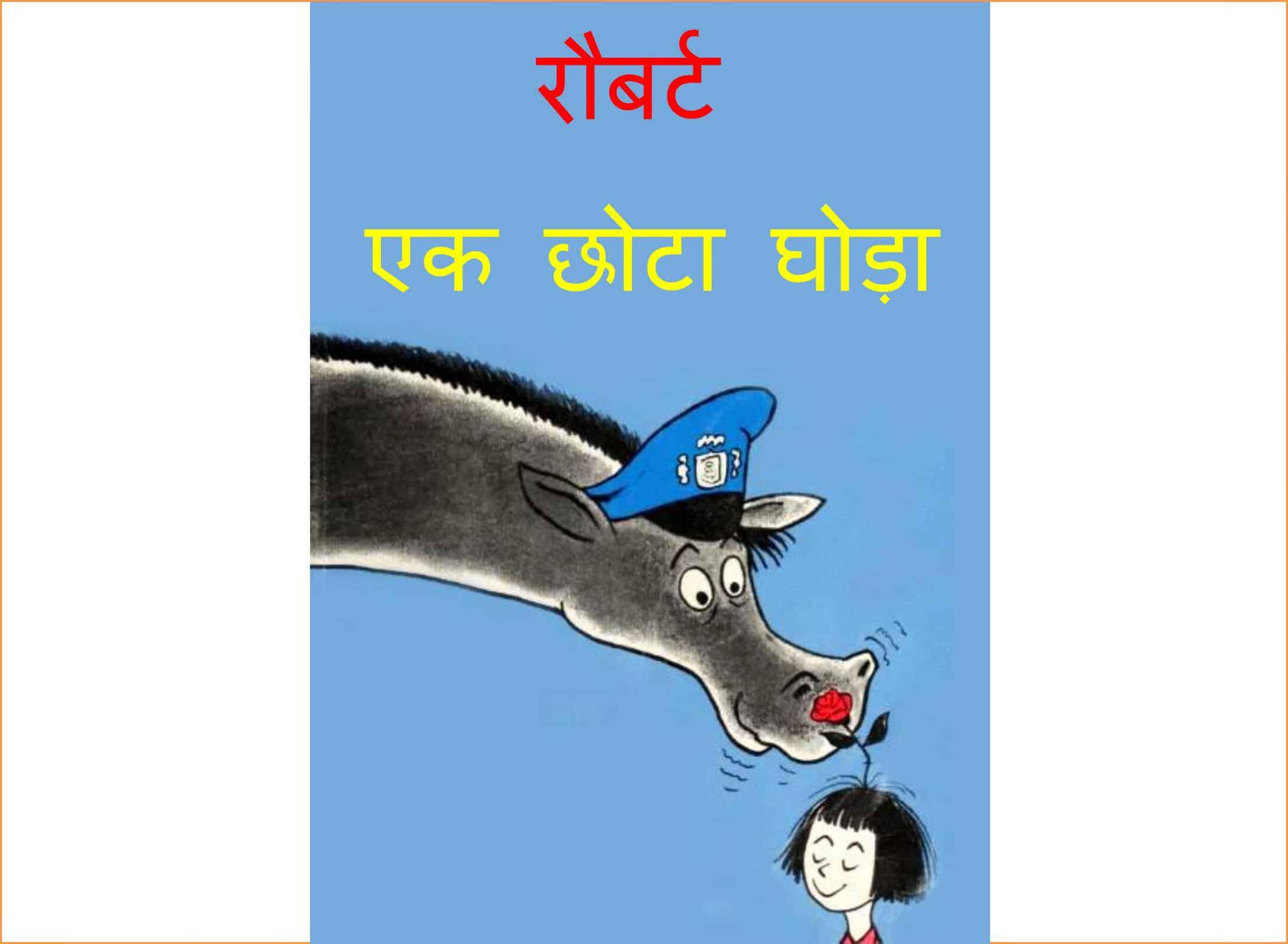 Robert - Ek Chhota Ghoda by पुस्तक समूह - Pustak Samuh