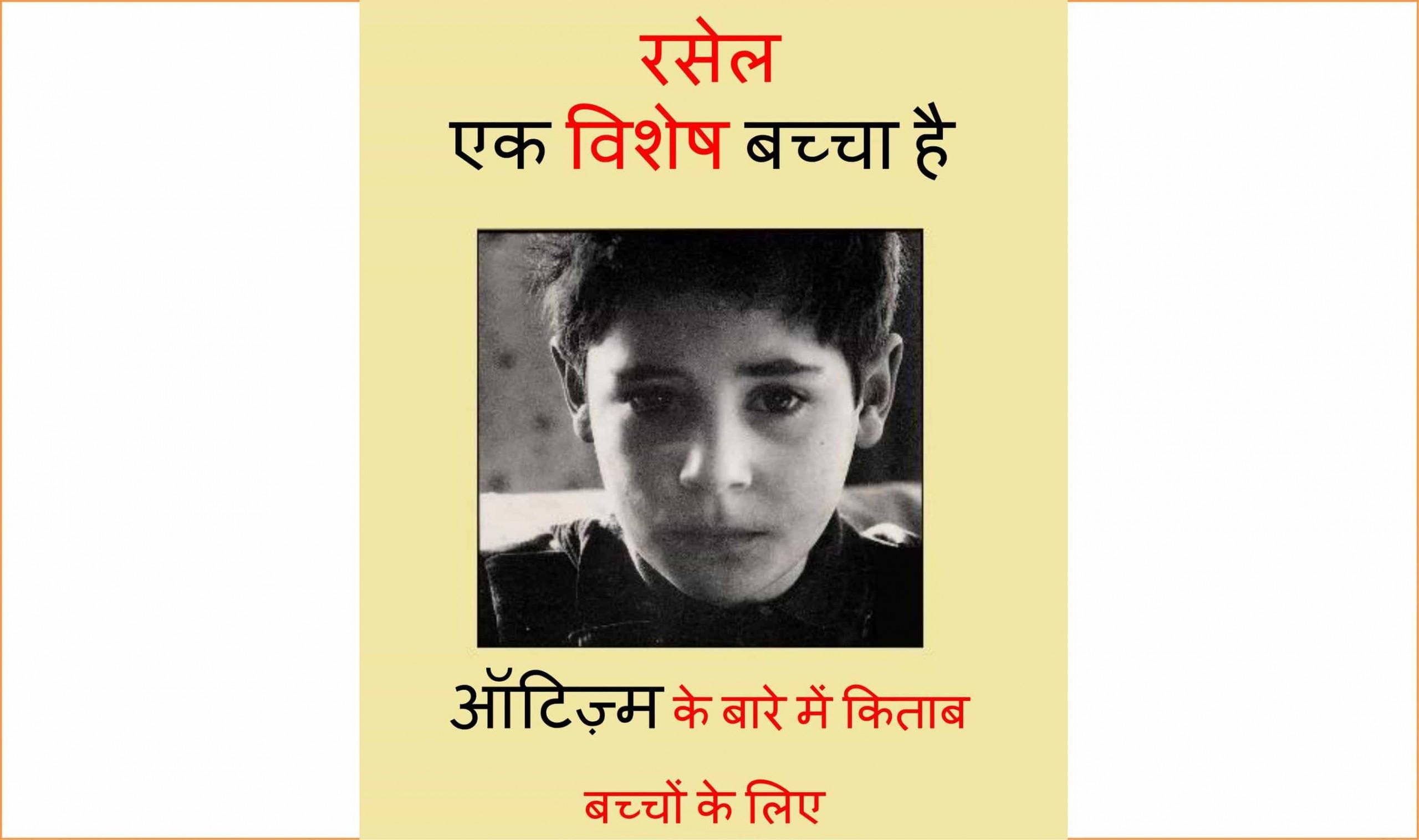 Russel ek Vishesh Bachcha Hai - Autism Ki Kahani by चार्ल्स - Charlesपुस्तक समूह - Pustak Samuh