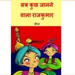 Sab Kuchh Janne Wala Rajkumar by पुस्तक समूह - Pustak Samuh