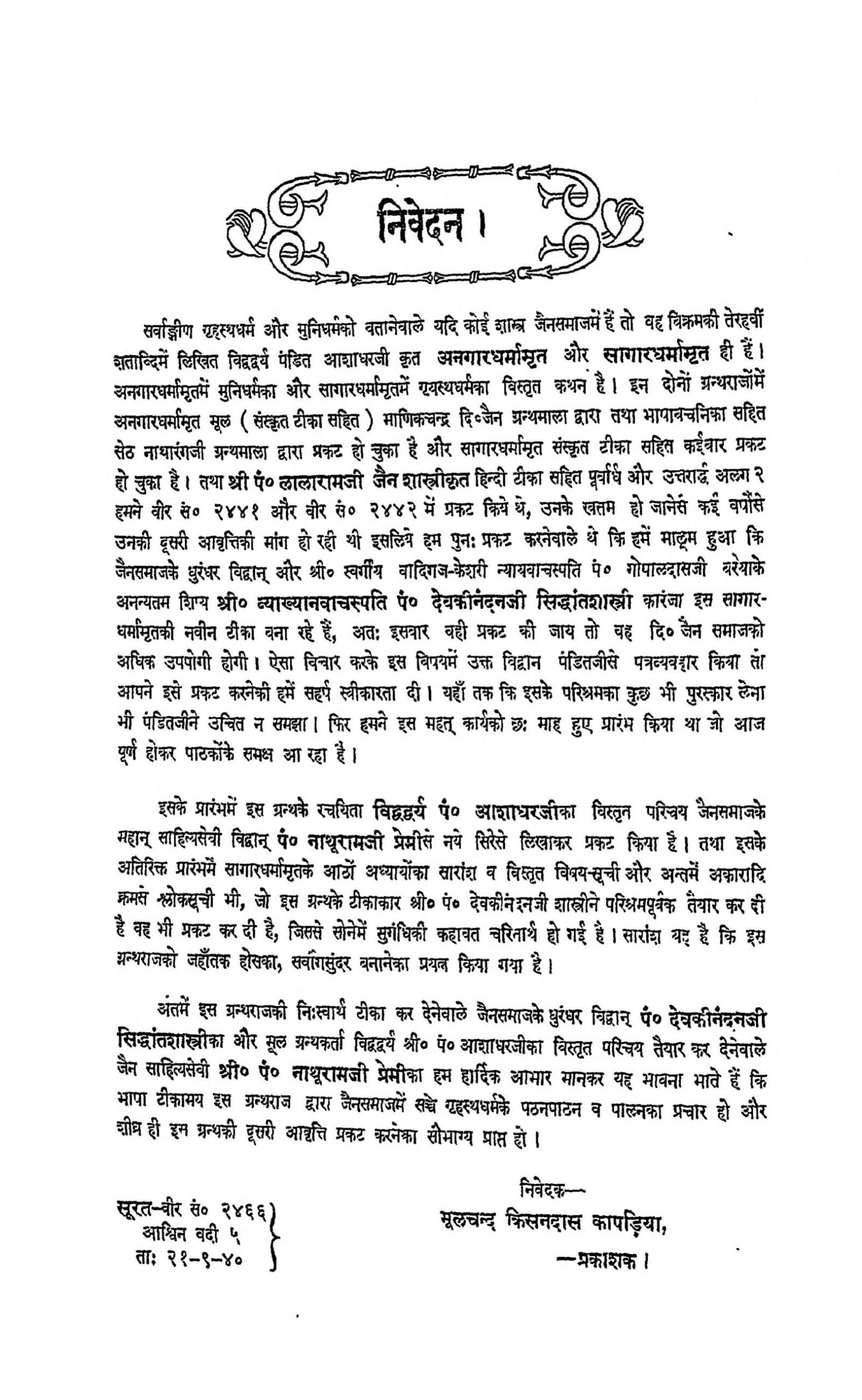 Sagardharmamrat by लालारामजी शास्त्री - Lalaramji Shastri