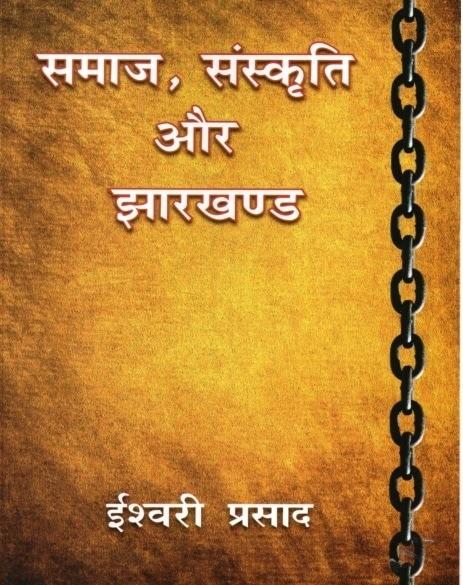 Samaj Sanskrit Aur Jharkhand by ईश्वरी प्रसाद - Ishwari Prasad