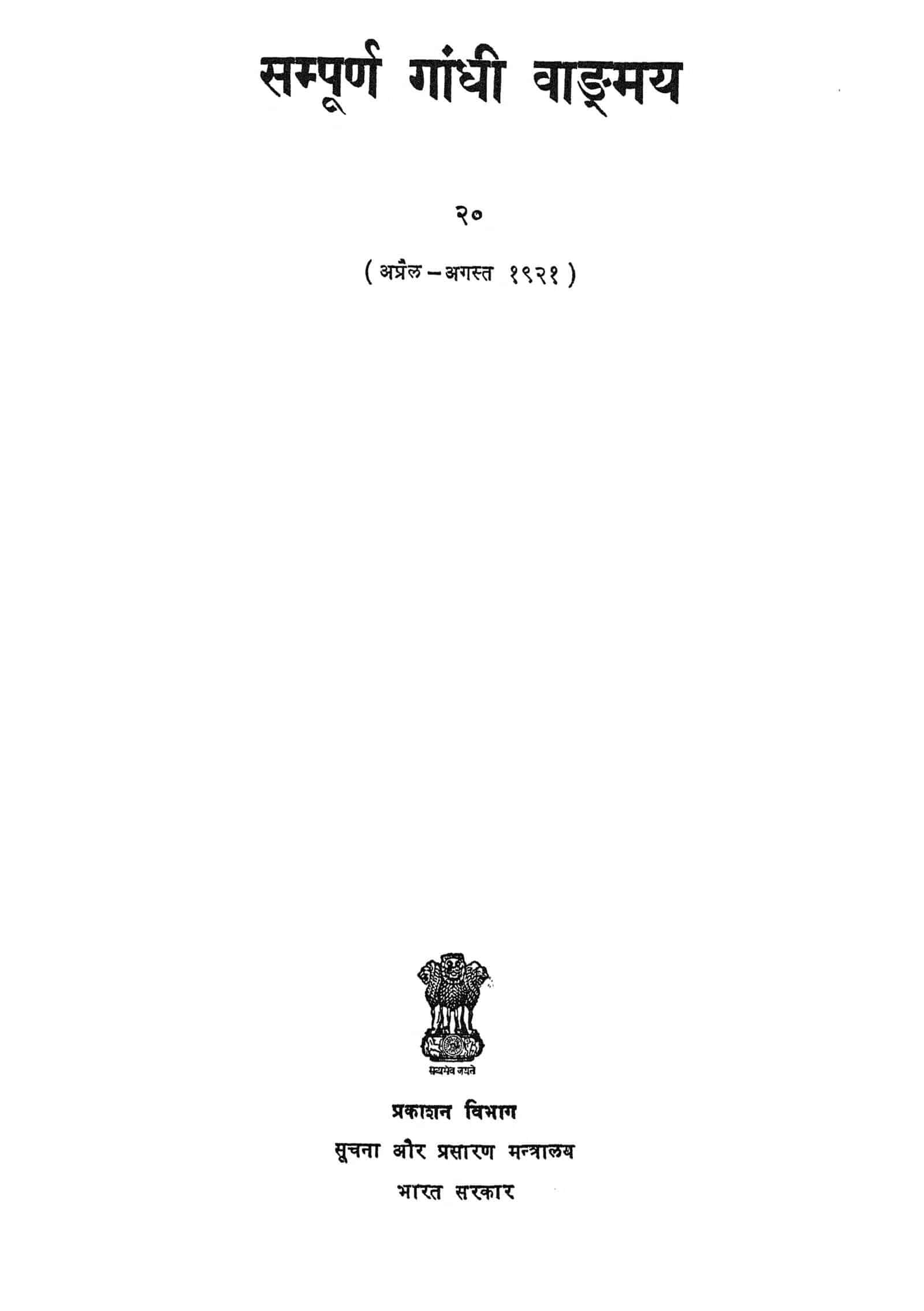 Book Image : सम्पूर्ण गांधी वाङ्मय भाग 20 - Sampuna Gandhi Vangmay Bhag 20