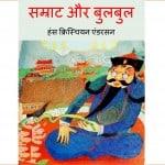 Samrat Aur Bulbul by पुस्तक समूह - Pustak Samuh