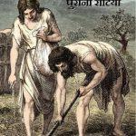 Sansaar Ki Sabse Purani Rotiyaan by चंद्रभूषण - CHANDRABHUSHANपुस्तक समूह - Pustak Samuh