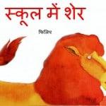School Mein Sher by पुस्तक समूह - Pustak Samuh