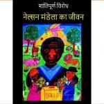Shantipurna Virodh - Nelson Mandela ka Jeevan by पुस्तक समूह - Pustak Samuhयोना जेल्डिस मक्डानो -yona zeldis mcdonough