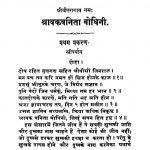 Shavkabnita Bodhini by जयदयालमल्ल जैन - Jaidayalmall Jain