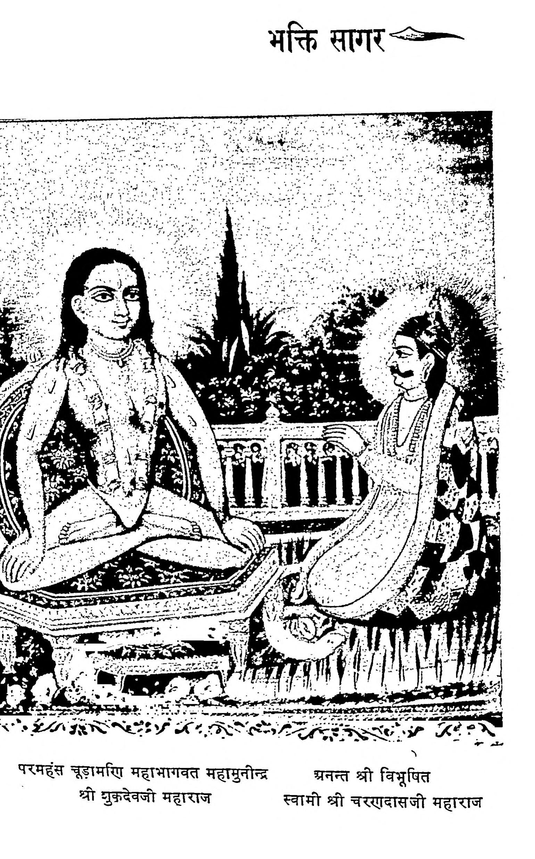 Shree Bhaktisagar Granth by स्वामी चरणदास जी - Swami Charandas Ji