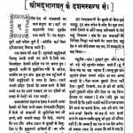Shrikrishna Katha by चतुर्वेदी द्वारका प्रसाद शर्मा - Chaturvedi Dwaraka Prasad Sharma