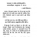 Shriram krishnalilamrit Bhag 1 by स्वामी विवेकानन्द - Swami Vivekanand