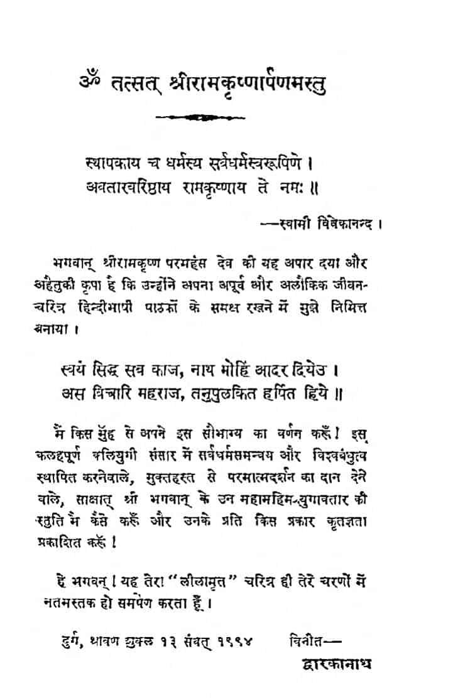 Book Image : श्रीराम कृष्णार्पणमस्तु भाग 1 - Shriram krishnalilamrit Bhag 1