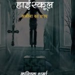 St Petersbergh Highschool - Alina Ka Shaap by कनिष्क शर्मा - Kanishk Sharma