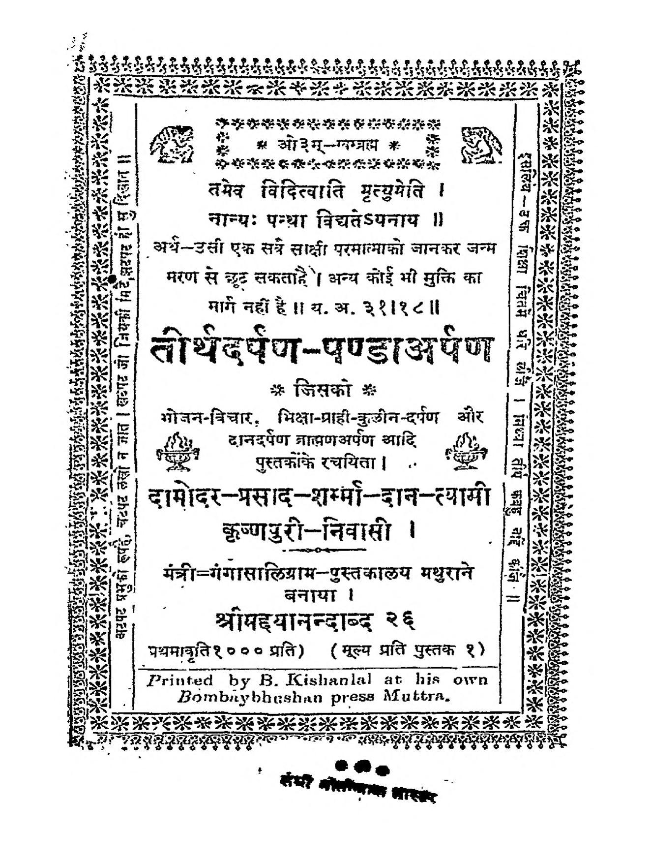 Tirthdarpan Pandaarpan   by दामोदर प्रसाद शर्मा - Damodar Prasad Sharma