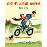 Tommy's Funny Rides by पुस्तक समूह - Pustak Samuhहेलन -HELEN