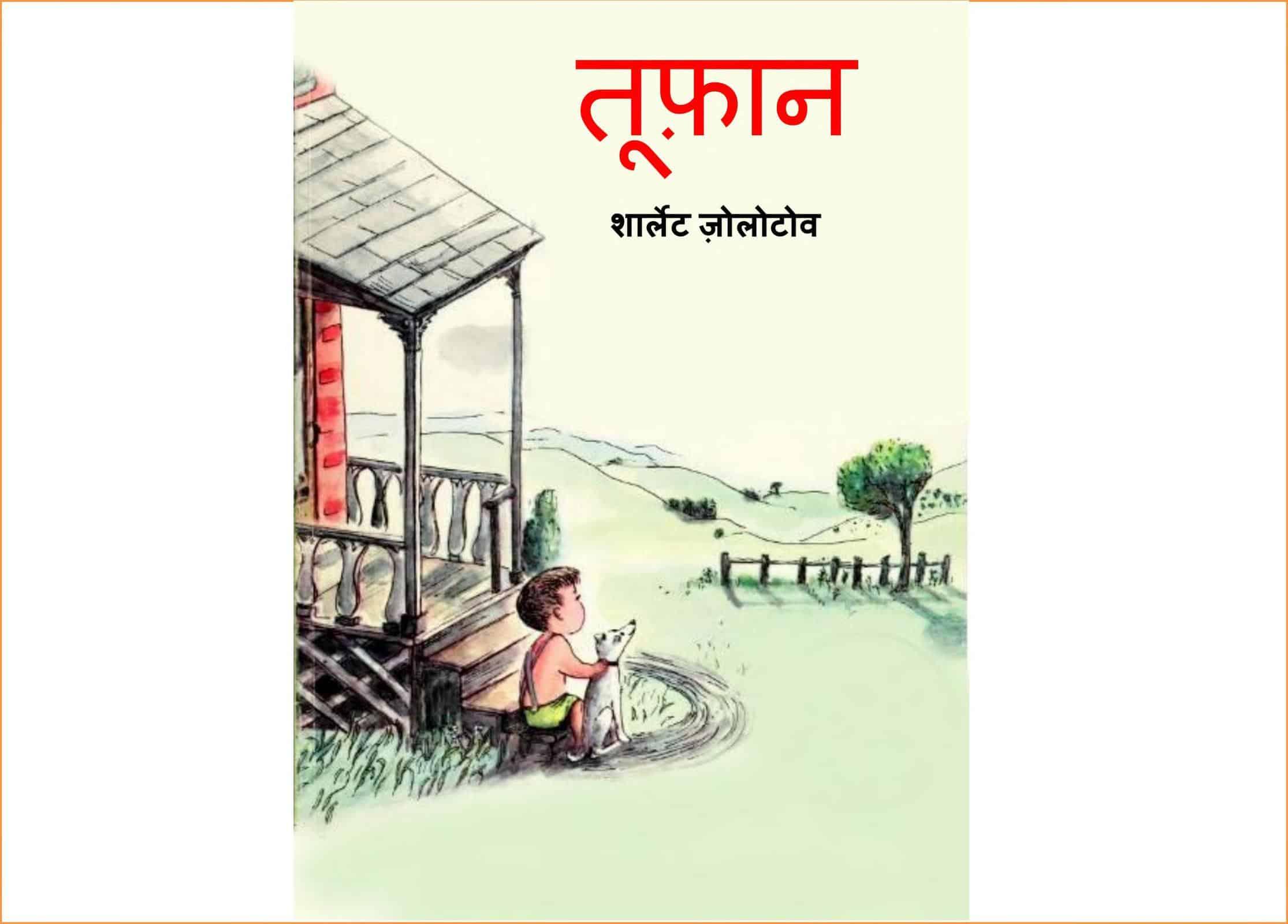 Toofan by पुस्तक समूह - Pustak Samuh