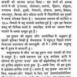 Vaktrtav Kala Ke Bij Bhag 2 by उपाध्याय अमरमुनि - Upadhyay Amarmuni