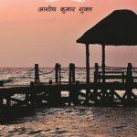 Waqt-E-Zindgi by आशीष कुमार शुक्ल - Ashish Kumar Shukla