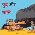 War and Peace by पुस्तक समूह - Pustak Samuh