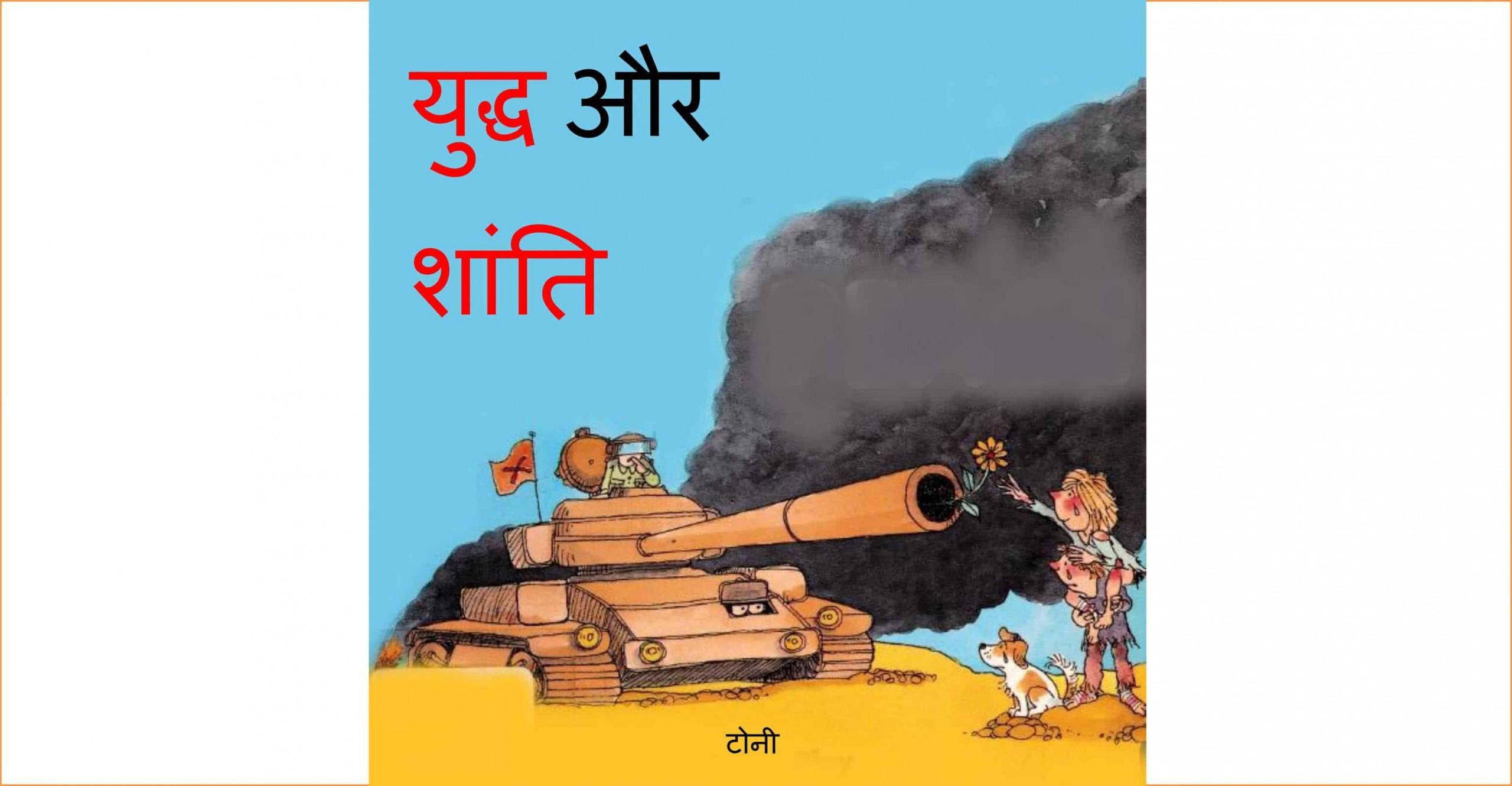 Book Image : युद्ध और शांति - War and Peace