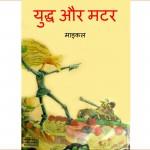 War and Peas by पुस्तक समूह - Pustak Samuh