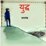 War - Yuddha by पुस्तक समूह - Pustak Samuh