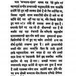 Adhyatam Rahsya by जयंतीप्रसाद जैन - Jayantiprasad Jain