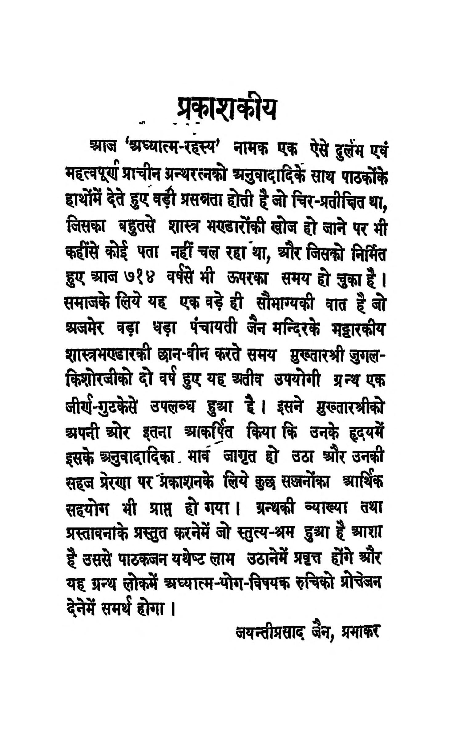 Book Image : अध्यात्म रहस्य - Adhyatam Rahsya