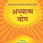 Adhyatma Yog by मुनि श्री प्रणम्यसागर जी - Muni Shri Pranamya Sagar Ji