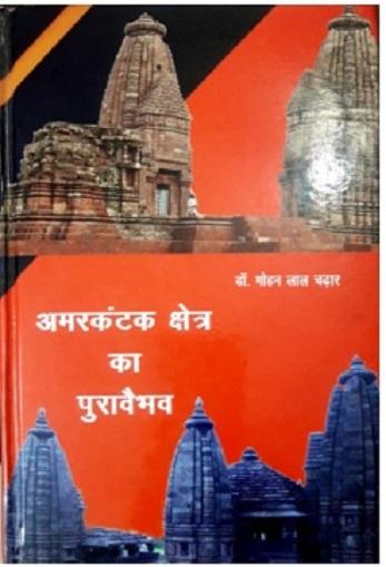 Book Image : अमरकंटक क्षेत्र का पुरावैभव  - Amarkantak Kshetra Ka Puravaibhav