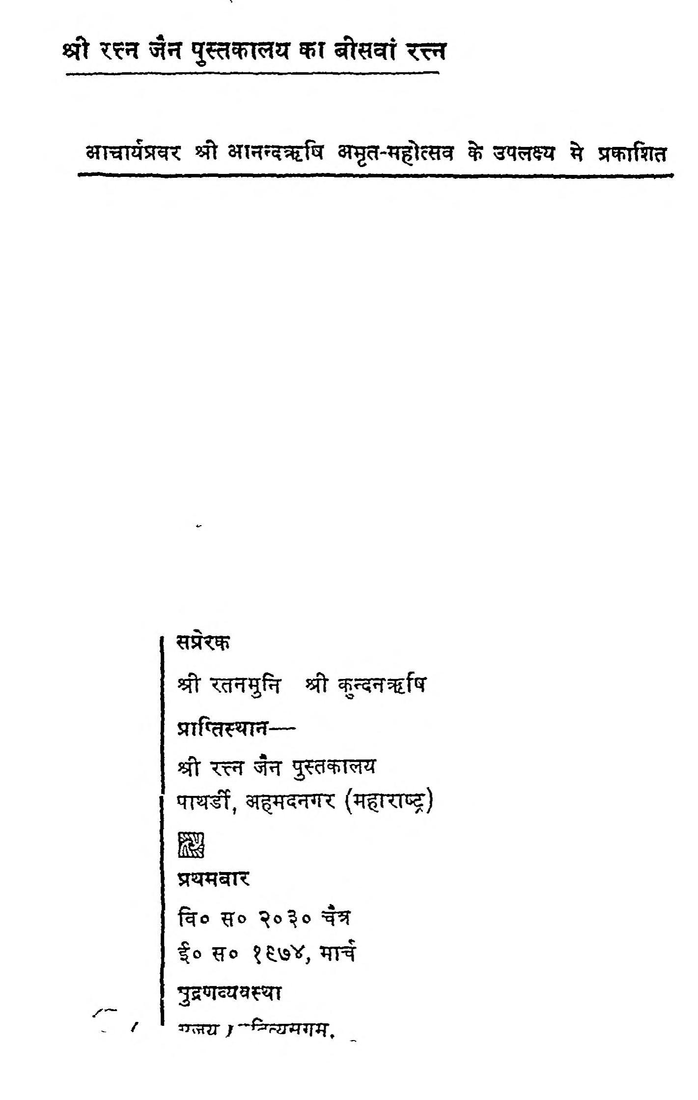 Book Image : आनंद प्रवचन भाग 4 - Anand Pravchan Vol 4