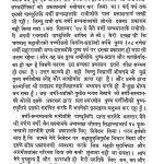 Aptamimansa Tattvadipika by उदयचन्द्र जैन - Udaychnadra Jain