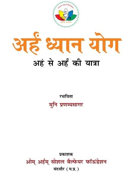 Arham Dhyan Yog (Aham se Arham ki Yatra) by मुनि श्री प्रणम्यसागर जी - Muni Shri Pranamya Sagar Ji