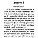Avtarvad Mimansa  by स्वामी दयानन्द -Swami Dayanand