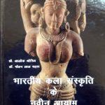 Bharteey Kala Aur Sanskriti Ke Naveen Aayam by मोहन लाल चढार - Mohan Lal Chadhar