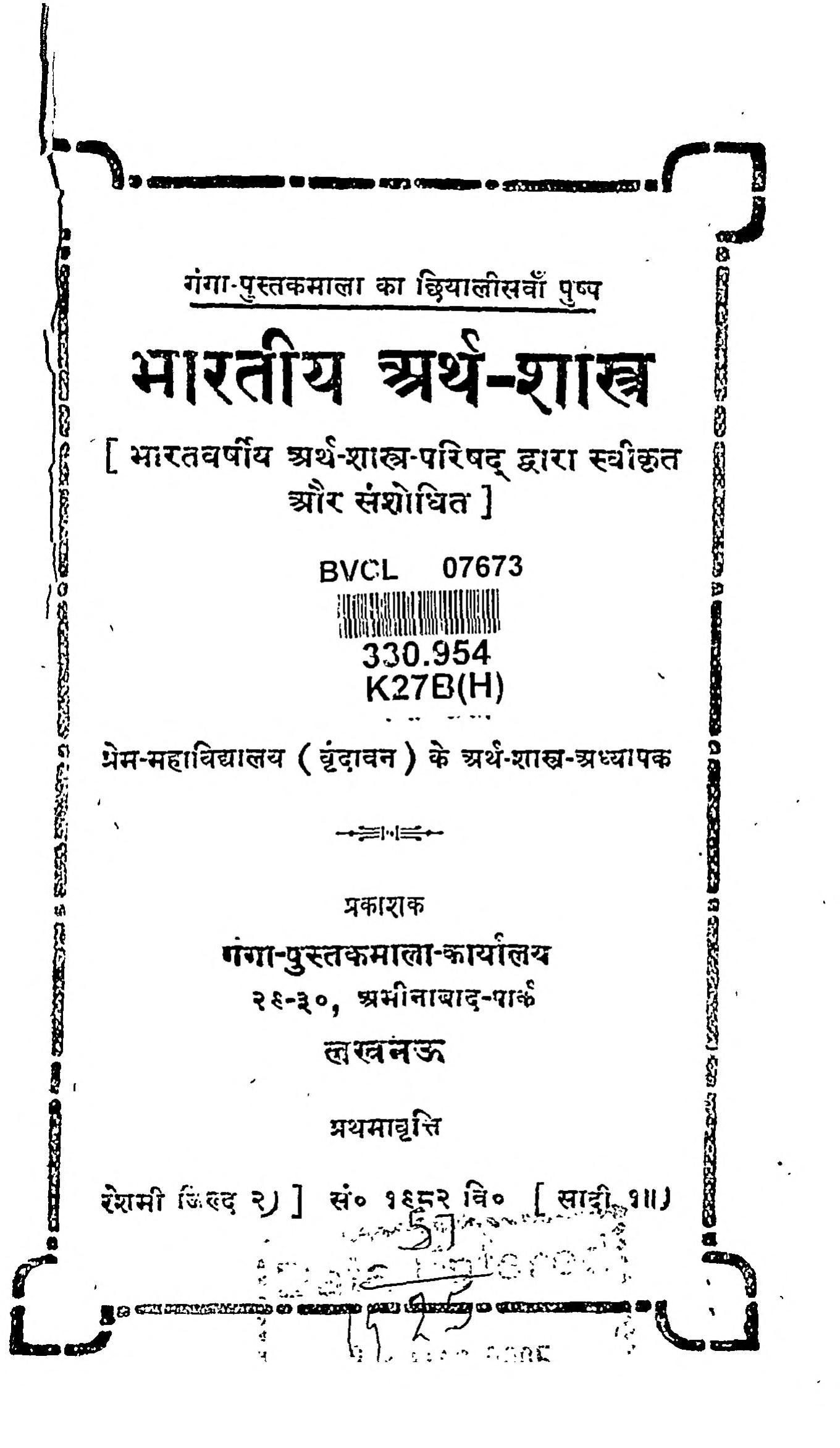 Book Image : भारतीय अर्थ शास्त्र भाग 1 - Bhartiya Arth Shastra Bhag 1
