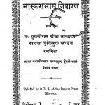 Bhaskrabhas Nivaran    by तुलसीराम स्वामी - Tulasiram Svami