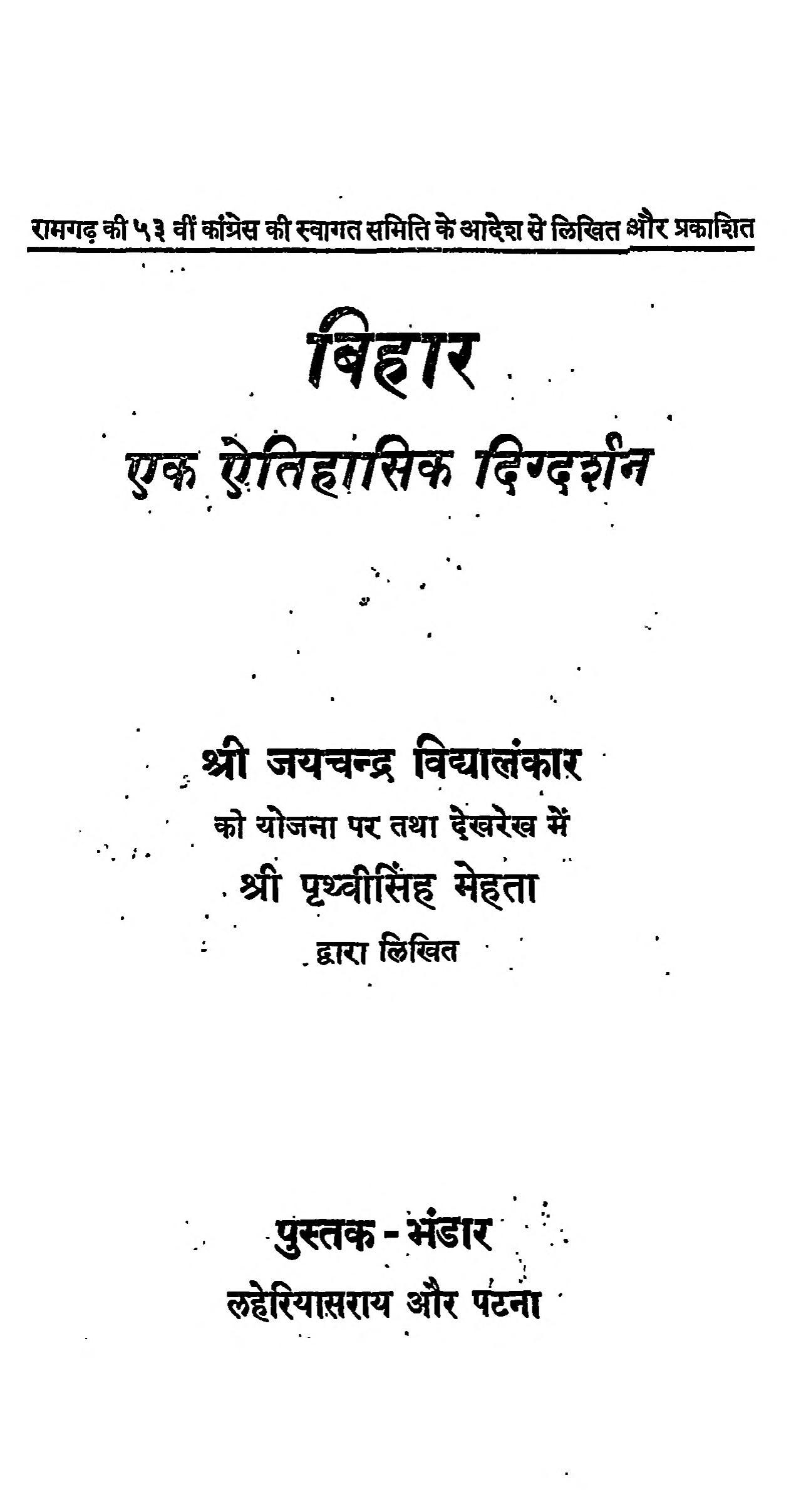 Book Image : बिहार एक ऐतिहासिक दिग्दर्शन - Bihar Ek Aitihasik Digdrshan