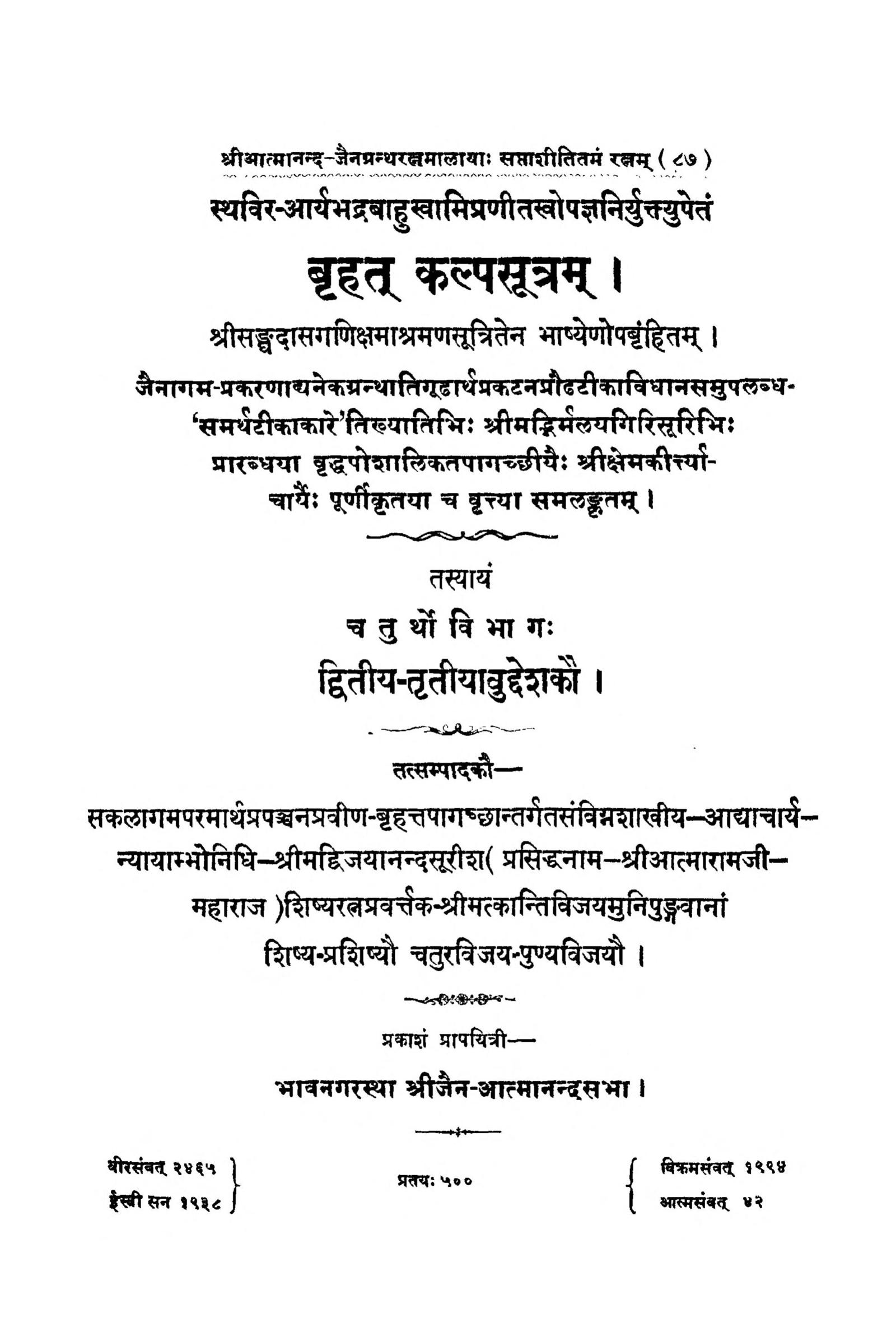 brihat Kalpa Sutra Bhag 4 by गुरु श्री चतुरविजय - Guru Shree Chaturvijaya