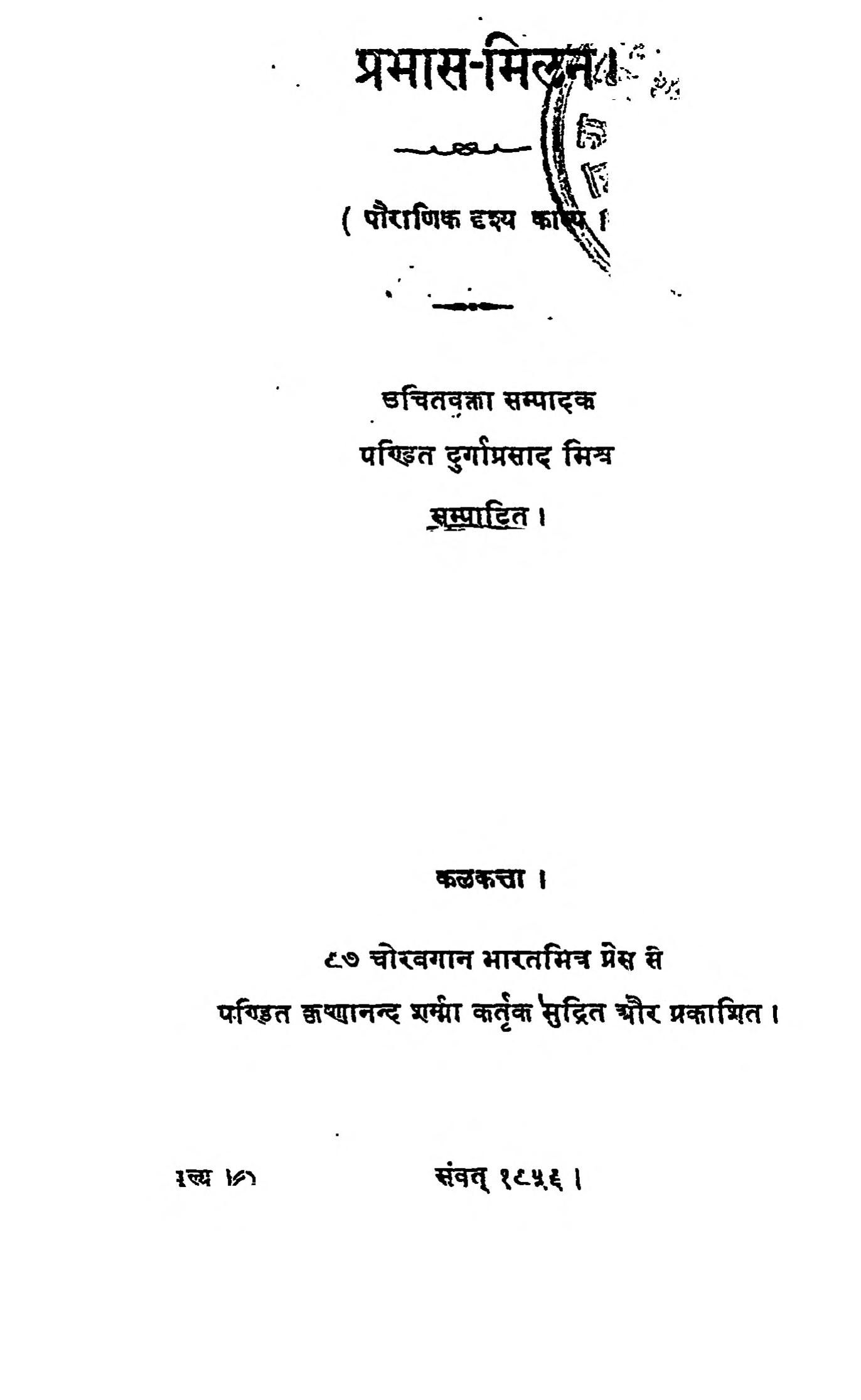 पभास मिलन  by पण्डित दुर्गाप्रसाद मिश्र - Pandit Durgaprasad Mishr