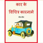 Car Ke Vichitra Kaarname - Vintage Car by पुस्तक समूह - Pustak Samuh