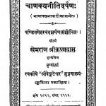 Chankyanitidrpan by खेमराज श्रीकृष्णदास - Khemraj Shrikrashnadas