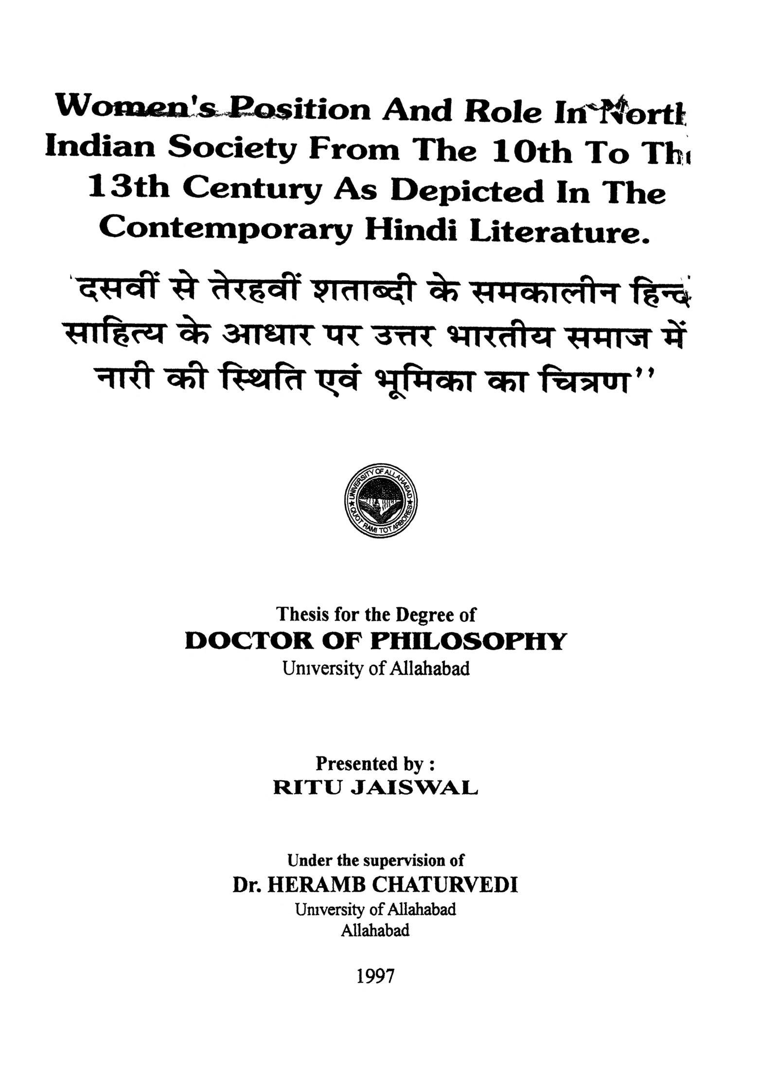 Dasvin se Terahvin Shatabdi Ke samkalin hindi sahitya ke aadhar par utter bhartiya samaj me  by ऋतु जैसवाल - Ritu Jaiswal