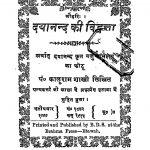 Dayanand ki Viduta by कालूराम शास्त्री - Kaluram Shastri