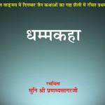 Dhammakaha by मुनि श्री प्रणम्यसागर जी - Muni Shri Pranamya Sagar Ji