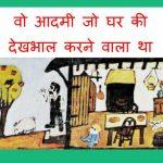 Ek Aadmi Jo Ghar Ki Dekhbhal Karne Wala Tha by पुस्तक समूह - Pustak Samuh