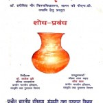 Eran ki Tamprapashan Sanskriti - Ek Adhyayan by मोहन लाल चढार - Mohan Lal Chadhar