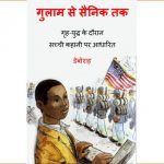 From Slave To Soldier-  Gulaam Se Sainik Tak by डेबोरा ब्रूस -DEBORAH BRUCEपुस्तक समूह - Pustak Samuh