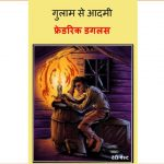 Gulaam Se Aadmi - Fredrich Douglus - From Slave to a Man by पुस्तक समूह - Pustak Samuh